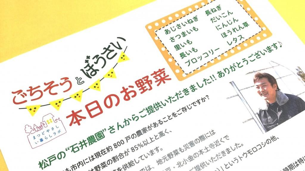 ごちぼうgochibou201501162-1024x576
